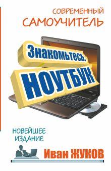 Жуков Иван - Знакомьтесь. Ноутбук обложка книги