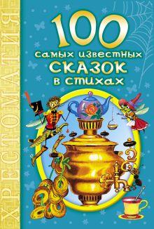 Барто А.Л. - 100 самых известных сказок в стихах обложка книги