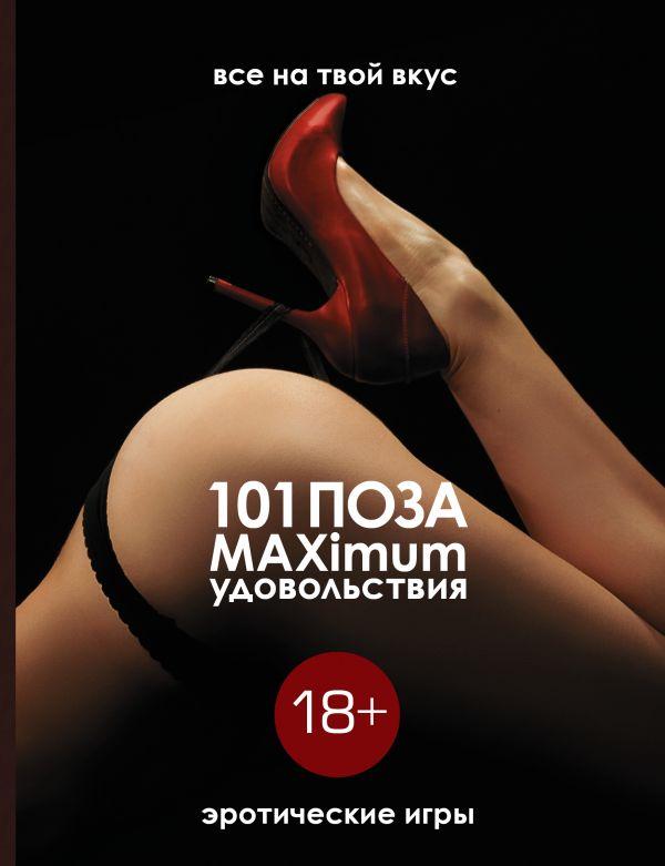 101 поза и MAXimum удовольствия. Эротические игры