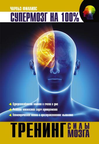 Тренинг силы мозга Филлипс Ч.