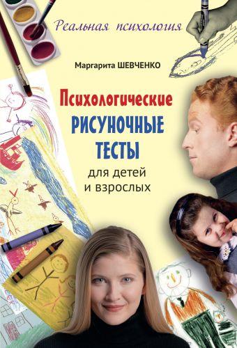 Психологические рисуночные тесты для детей и взрослых Шевченко М.А.