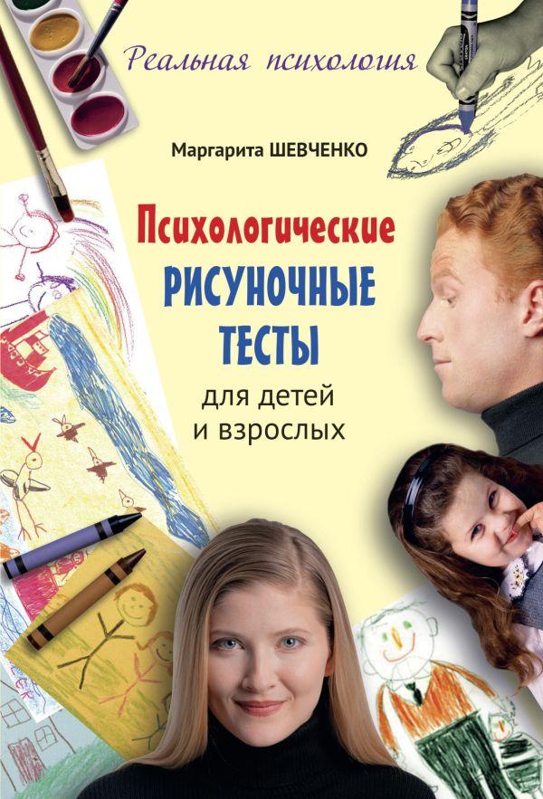 Психологические рисуночные тесты для детей и взрослых Шевченко М.