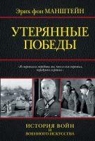 Манштейн Э. - Утерянные победы' обложка книги