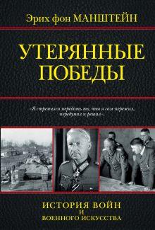 Манштейн Э. - Утерянные победы обложка книги