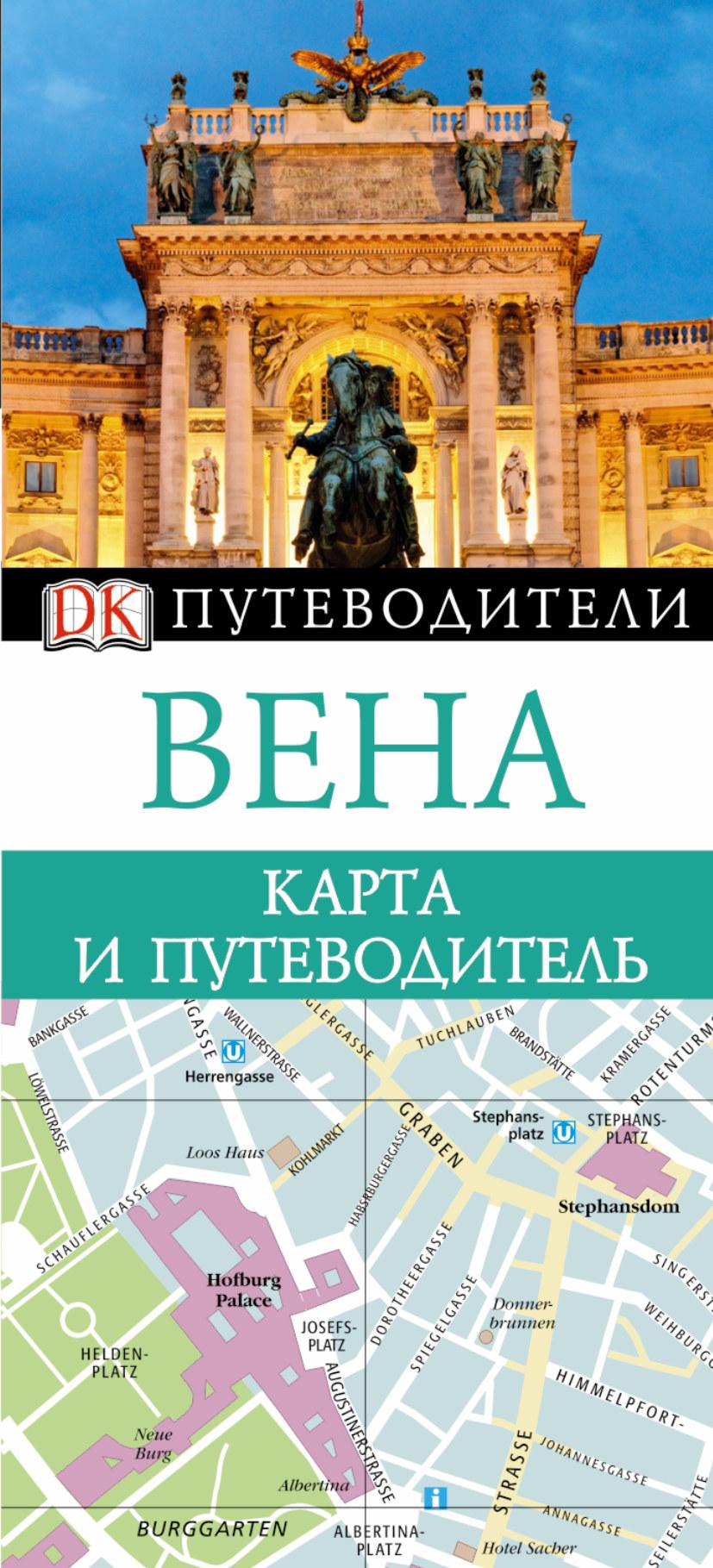 Вена. Карта и путеводитель ( Рей З.Г., Калабухова О.И.  )