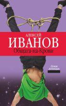 Иванов А.В. - Общага-на-крови' обложка книги