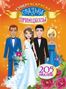 Оковитая Е. - Свадьба принцессы обложка книги