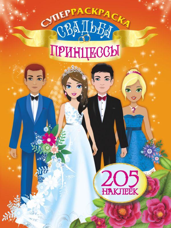 Свадьба принцессы Оковитая Е.В.