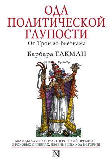 Такман Б. - Ода политической глупости. От Трои до Вьетнама обложка книги