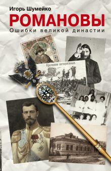 Шумейко И.Н. - Романовы. Ошибки великой династии обложка книги