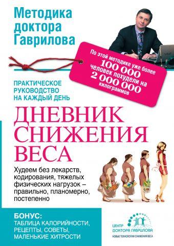 Дневник снижения веса Гаврилов М.А.