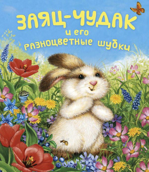 Заяц-чудак и его разноцветные шубки STERLING