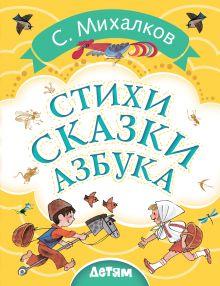Михалков С., Чижиков В. - Стихи. Сказки. Азбука обложка книги