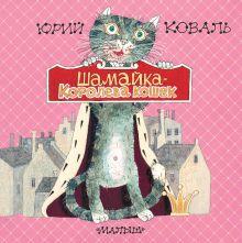 Коваль Ю.И., Трубин Д.А. - Шамайка - королева кошек обложка книги
