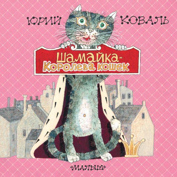 Шамайка - королева кошек Коваль Ю.И., Трубин Д.А.
