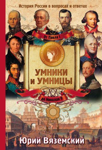 От Павла I до Николая II История России в вопросах и ответах Вяземский Ю.П.