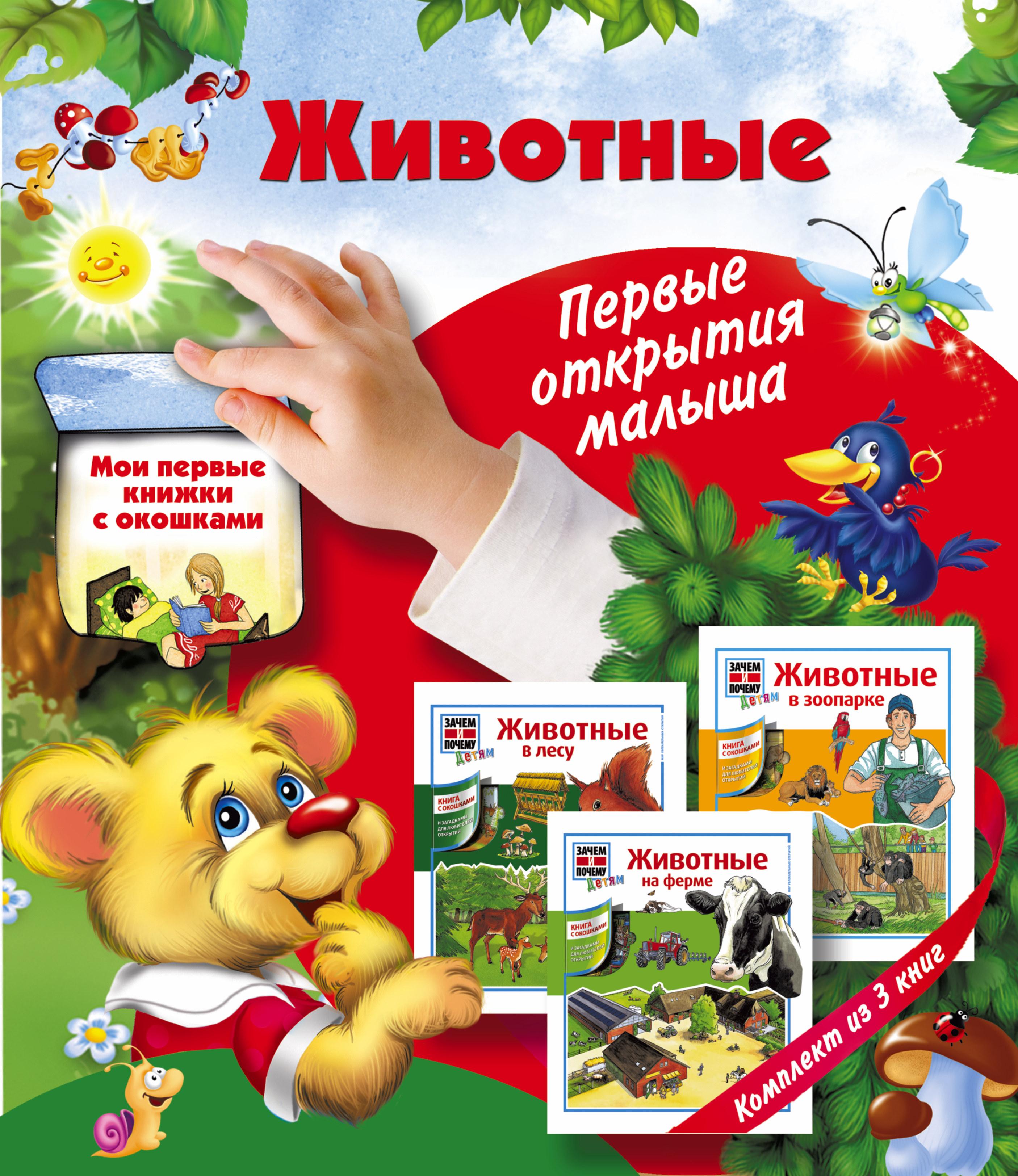 Животные: первые открытия малыша. Комплект из трех подарочных книг с окошками