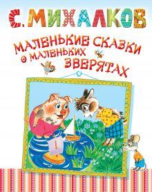 Михалков С.В. - Маленькие сказки о маленьких зверятах обложка книги