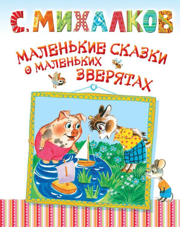 Маленькие сказки о маленьких зверятах Михалков С.В.