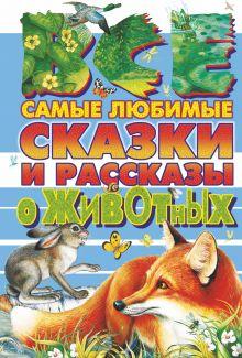 Толстой А.Н., Ушинский К.Д., Бианки В.В. - Все самые любимые сказки и рассказы о животных обложка книги