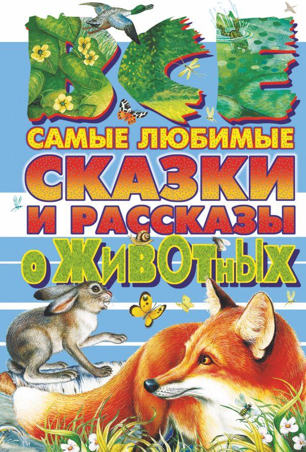Все самые любимые сказки и рассказы о животных Толстой А.Н., Ушинский К.Д., Бианки В.В.