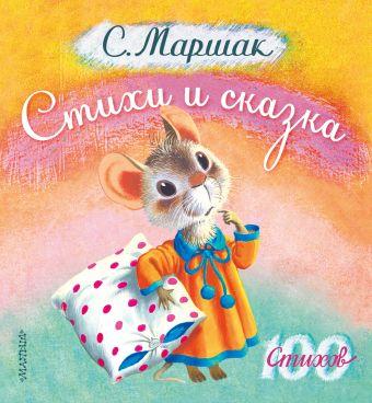 Стихи и сказка Маршак С.Я.