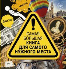 Банкрашков А.В. - Самая большая книга для самого нужного места обложка книги