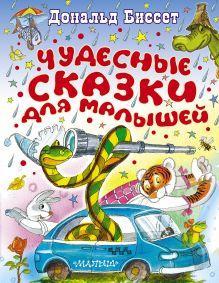 Биссет Дональд - Чудесные сказки для малышей обложка книги