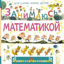 Дружинина М.В. - Занимаюсь математикой обложка книги