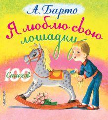 Барто А.Л. - Я люблю свою лошадку обложка книги