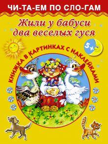 Наумова О. - Жили у бабуси два веселых гуся 5+ обложка книги