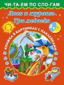 Серебрякова О. Р., Двинина Л. В. - Лиса и журавль. Три медведя 5+ Книжка в картинках с наклейками обложка книги