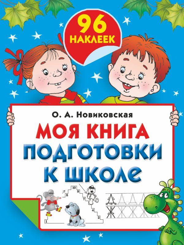Моя книга подготовки к школе Новиковская О.А., Двинина Л.В.,