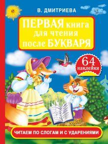 Дмитриева В.Г. - Первая книга для чтения после букваря. Читаем по слогам и с ударениями обложка книги