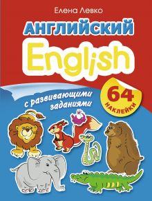 Левко Е.И., Куршева Ю.Н. - Английский с развивающими заданиями. 64 наклейки обложка книги
