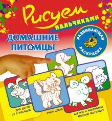 Двинина Л.В. - Домашние питомцы обложка книги