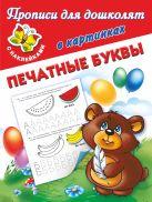 Прописи для дошколят в картинках с наклейками Печатные буквы