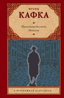Кафка Ф. - Пропавший без вести (Америка) и другие новеллы обложка книги