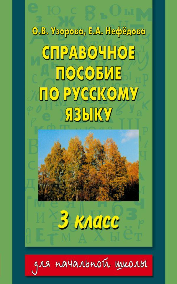 Справочное пособие по русскому языку. 3 класс Узорова О.В.