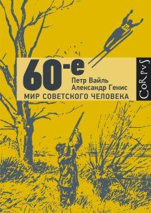 Вайль П.Л., Генис А.А. - 60-е. Мир советского человека обложка книги