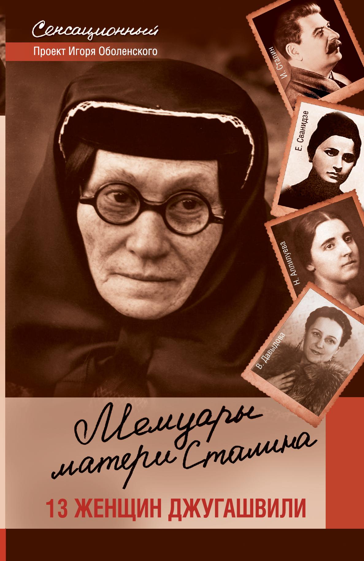 Оболенский И.В. Мемуары матери Сталина. 13 женщин Джугашвили плигина я ред мемуары матери сталина 13 женщин джугашвили