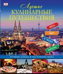 . - Лучшие кулинарные путешествия обложка книги