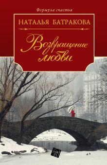 Батракова Н. - Возвращение любви обложка книги
