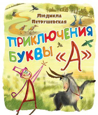 """Приключение буквы """"А"""" Петрушевская Л."""