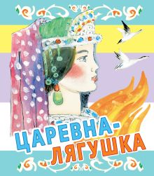 Толстой А.Н. - Царевна-лягушка обложка книги