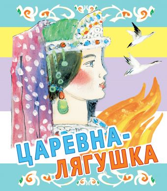 Царевна-лягушка Толстой А.Н.