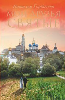 Горбачева Н. Б. - Мои друзья святые обложка книги
