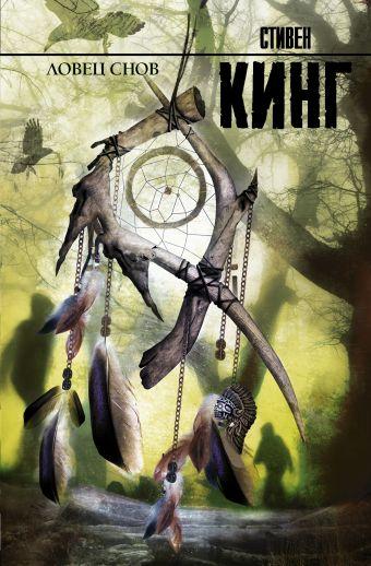 Ловец снов Кинг С.