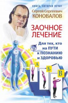 Коновалов С.С. - Заочное лечение. Для тех, кто на Пути к Познанию и Здоровью обложка книги
