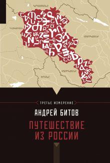 Битов А.Г. - Путешествие из России. Третье измерение обложка книги